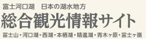 logo-kawaguchiko